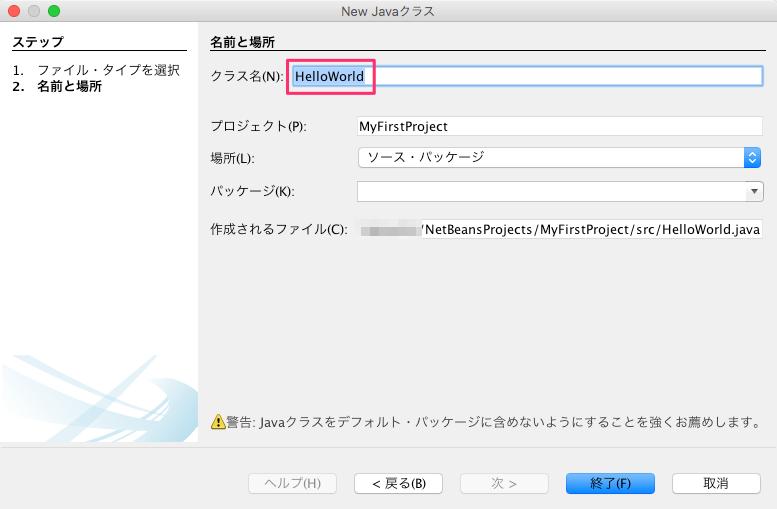 New Javaクラス