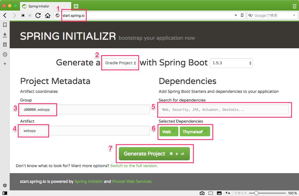 start.spring.ioでプロジェクト作成